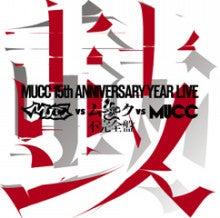 MuccFrenchCorpのブログ