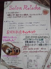 チラシ♪|熊本市東区健軍静か ...