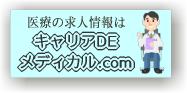 $医業経営コンサルタントj-medicon51のブログ-キャリアDEメディカル.com