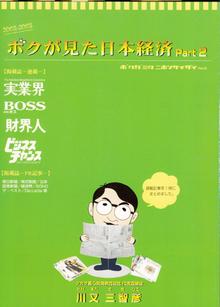 $川又三智彦のブログ