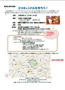 $わくプロ活動日記-20121020チラシ