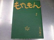 $創作菓子『織里音』の徒然日記-とあるマンガ
