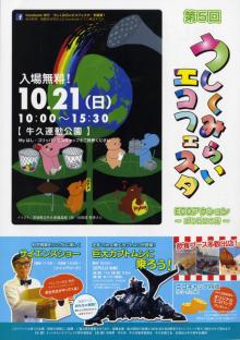 わくプロ活動日記-20121021うしくエコフェスちらし