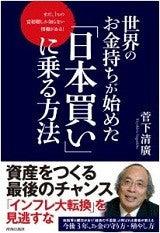 菅下清廣(スガシタキヨヒロ)の交友・交遊日記-『世界のお金持ちが始めた「日本買い」に乗る方法』