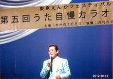 田山ひろし東京後援会のブログ-田山ひろし1