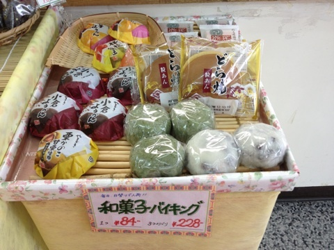 ヤマザキ☆和菓子バイキング | Yショップ カタヤマ のBlog