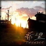 THUNDERオフィシャルブログ「REAL THUNDER」Powered by Ameba-kiboujk