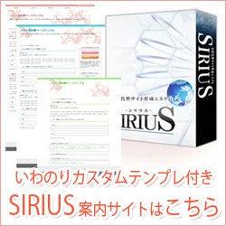 いわのりテンプレ特典SIRIUS