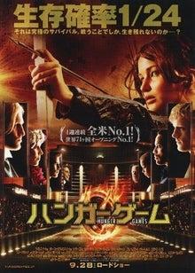 CinemaNavi21-ハンガーゲーム・チラシver.2表