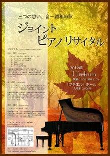 * * *  Y u k i ' s  b l o g  * * *-11/4 ジョイントピアノリサイタル