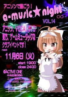 クラブイベント a-MUS!C★night