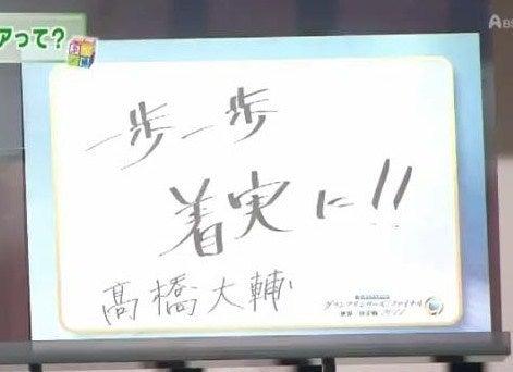 $haruうらら ~高橋大輔選手応援ブログ~