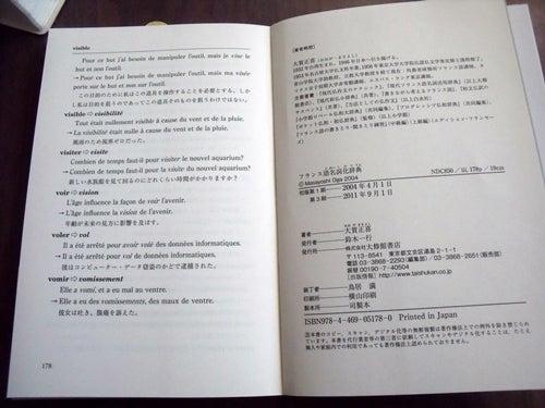 フランス語名詞化辞典