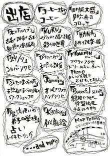 宇田敬商店のブログ