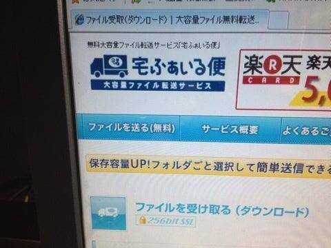 トピック「宅ファイル」の出来事 - JPTopic