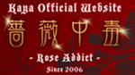 Kayaオフィシャルブログ「廃頽的耽美論」Powered by Ameba-薔薇中毒バナー 小