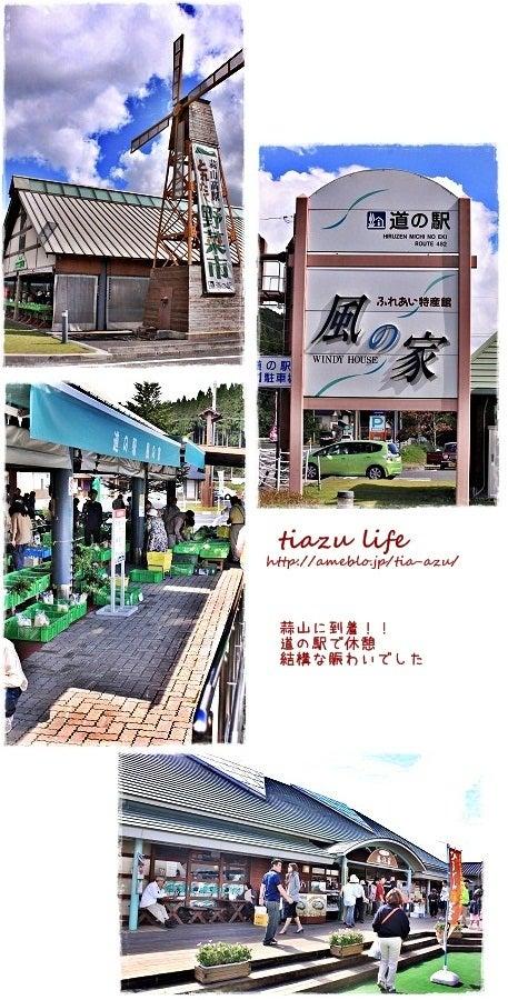tiazu life