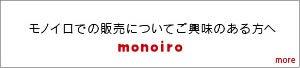 ハンドメイド・手作り作品ブログ *モノイロだより*-モノイロで作品を販売してみませんか?
