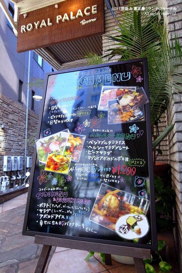 ●[渋谷&恵比寿]ランチ・ジャーナル-2
