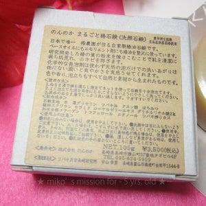 $美容ブロガー★miko★ の 見た目年齢 -5歳キープ!作戦-のんのか石けん02