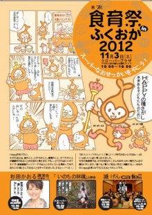 $おんなのこスキル-食育祭2012