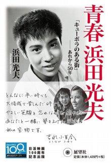 $浜田光夫オフィシャルブログ-青春浜田光夫