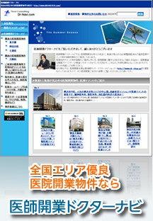 $医院開業(医師開業)情報ブログ            ドクターナビ   www.dr-navi.com-jfiqa
