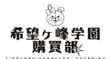 希望ヶ峰学園購買部|ダンガンロンパ~希望の学園と絶望の高校生~