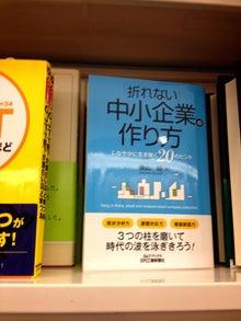 $ワークライフバランス 大田区の女性社長日記-「折れない」中小企業の作り方