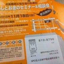 FPフォーラム福岡委…