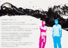 $Huemania&Oceanの「音楽バカ一代」ブログ