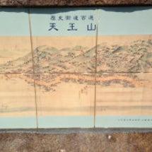 京都出張 天王山
