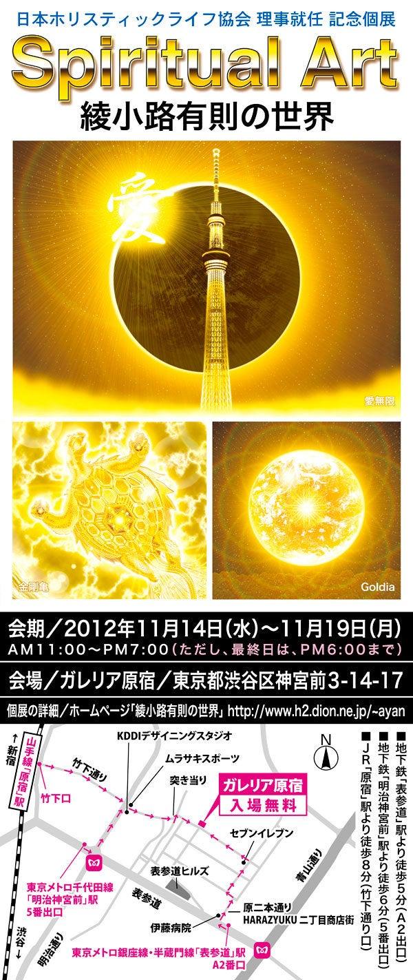 個展2012-縦長