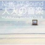 Percussionist-菅原裕紀のブログ--NHK TVsound 大人の音楽作品集