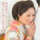 長山洋子オフィシャルブログ Powered by Ameba-hottoshitekudasai_J