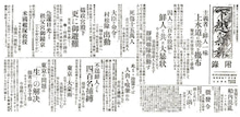 $日本人の進路-02