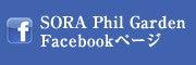 ソラフィルガーデン FBページ