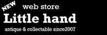 アンティーク雑貨 Little hand