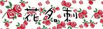 名刺作成・名刺印刷・名刺 デザイン 名刺ブログ-名刺 名刺デザイン 花名刺 花柄