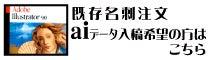名刺作成・名刺印刷・名刺 デザイン 名刺ブログ-名刺 名刺デザイン イラストレータ入稿
