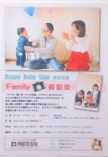 【大阪・和泉・泉大津】ベビーサイン教室 赤ちゃんのことが誰よりもわかるママになれる    ハッピー♪ベビーサイン