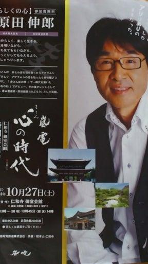 原田伸郎オフィシャルブログ 「凧は向かい風で飛ぶ」Powered by Ameba