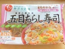 oisix(おいしっくす)の口コミブログ 放射能検査やおせちの評判 -おいしっくすの五目ちらし寿司