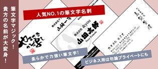 男性専用のかっこいい名刺販売サイト-名刺 名刺デザイン 筆文字名刺