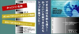 男性専用のかっこいい名刺販売サイト-名刺 名刺デザイン かっこいい名刺