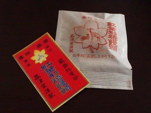 広島から発送!!樹皮バナバ茶WEB通販のぶろぐ