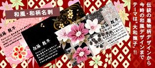 女の子専用の可愛いデザインの名刺屋さん-名刺 名刺デザイン 和風名刺専門店名刺