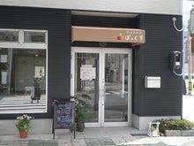 ぼっくす通信(鳥取市智頭街道に2011年3月26日オープン!!)-ぼっくす