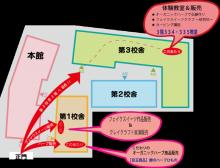 $Atelier S-2012食糧祭会場地図