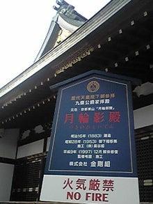 関電八木社長原発推進派と大谷家子孫小坂J-POWER